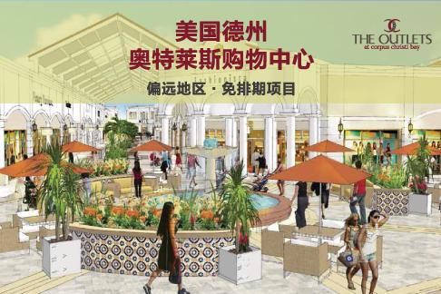 美国奥特莱斯购物中心项目