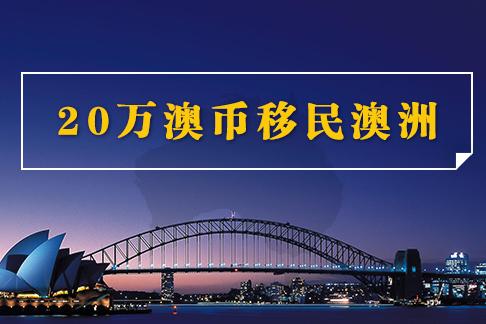 澳大利亚188A商业创新类移民