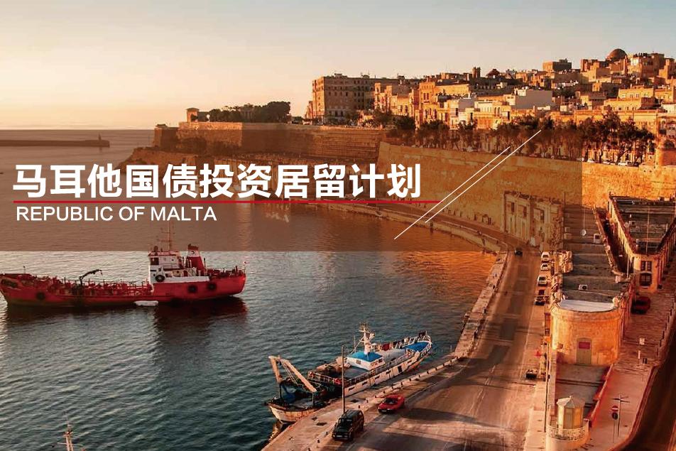 马耳他国债投资居留计划