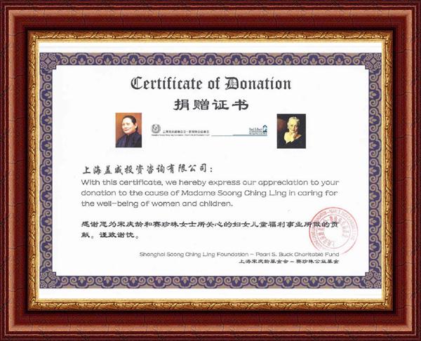 宋庆龄基金会捐赠证书