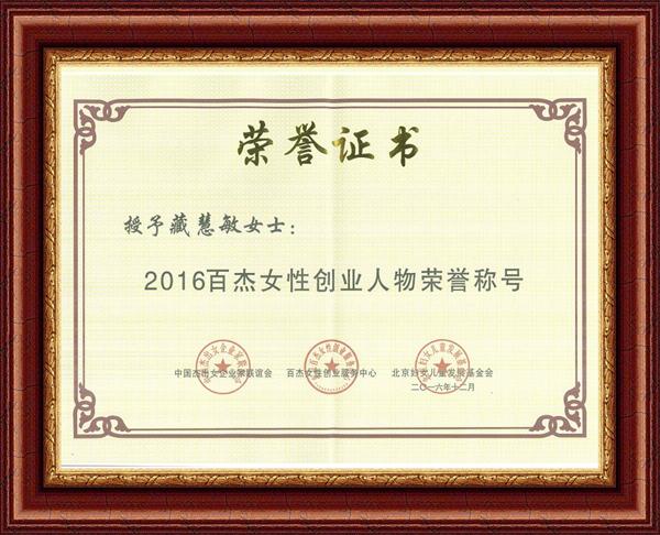 盖威集团总裁Grace藏女士被授予百杰女企业家称号