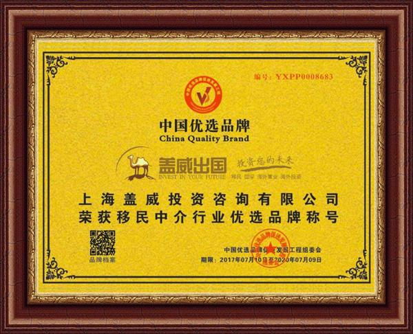 中国移民行业优选品牌